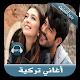 جديد أغاني تركية بدون نت - music Turkich 2020 Download on Windows