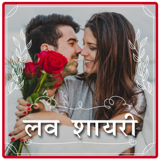 Love Shayari | शायरी - Apps on Google Play