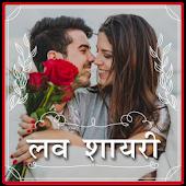 Love Shayari | शायरी