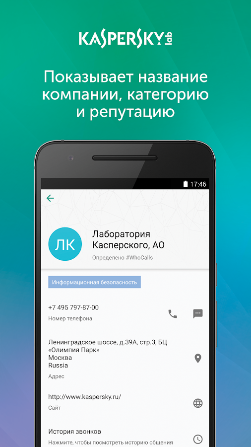 Kaspersky Who Calls: Определитель номера (Unreleased)- screenshot