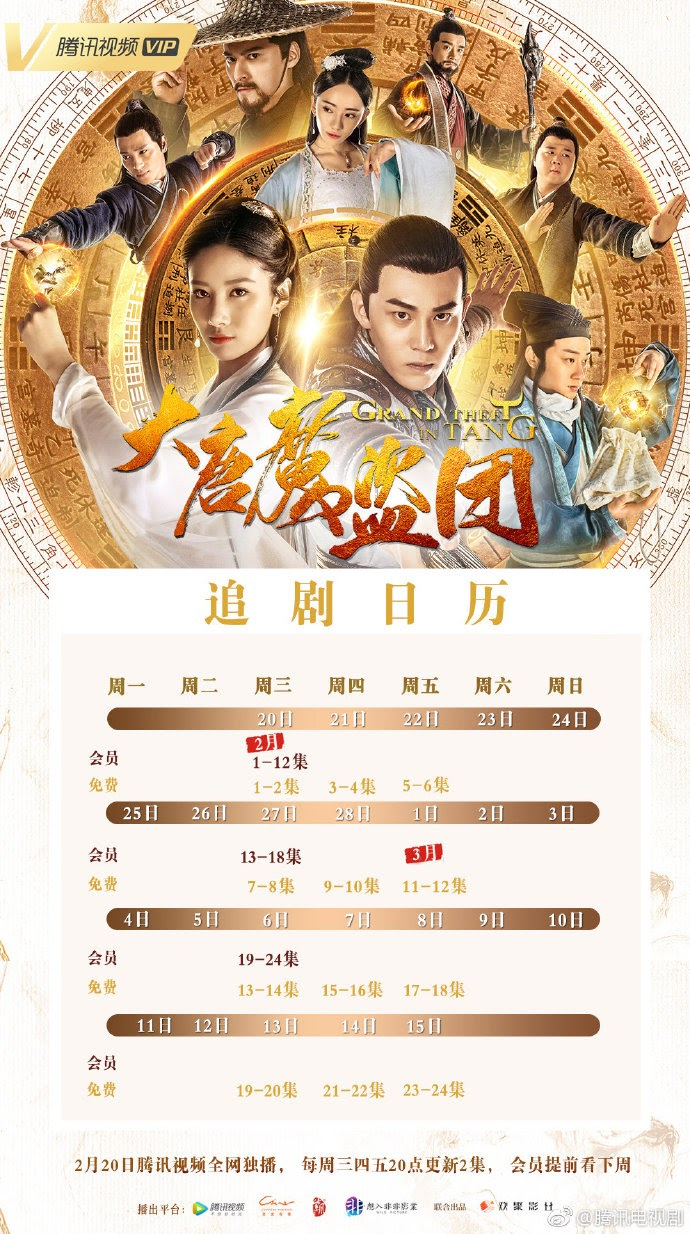 Grand Theft in Tang China Web Drama