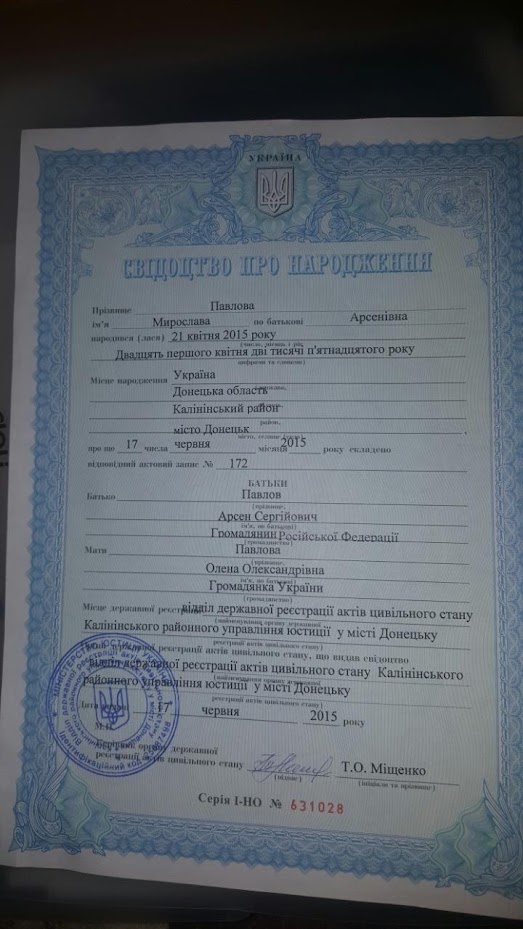 Жена Моторолы сделала себе украинский паспорт из похищенного в Славянске бланка, - Аброськин - Цензор.НЕТ 2718