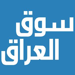 سوق العراق | Souq Iraq