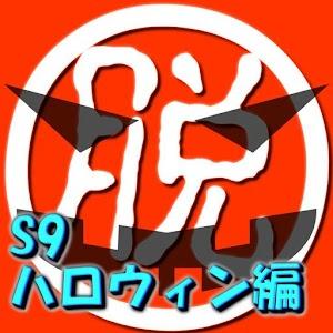 脱出倶楽部S9ハロウィン編【体験版】