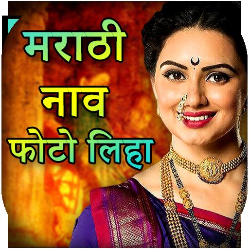 Write Marathi on Photo : Marathi Photo Art
