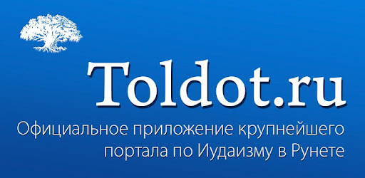 Official Toldot.ru application site - the largest portal on Judaism Runet