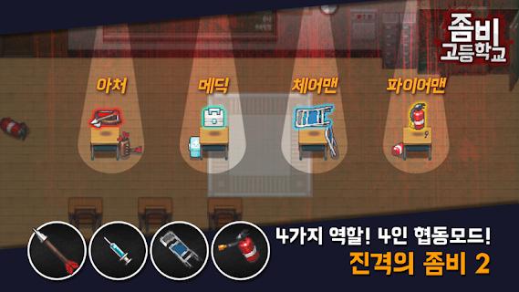 좀비고등학교 screenshot 18