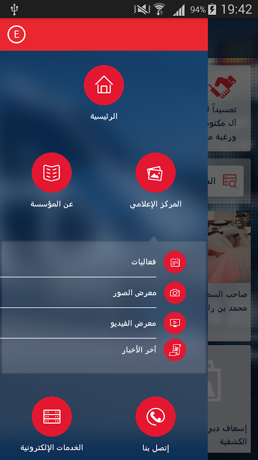 DCAS Smart Services- screenshot