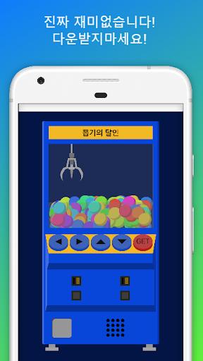 세상 재미없는 게임 1.0.0 screenshots 1