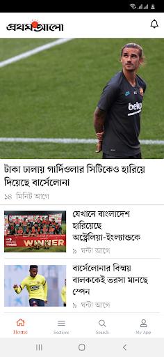 Bangla Newspaper u2013 Prothom Alo Apk 1