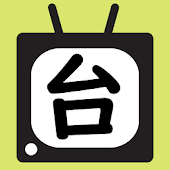 TaiLiu Player - Taiwan Drama Channel