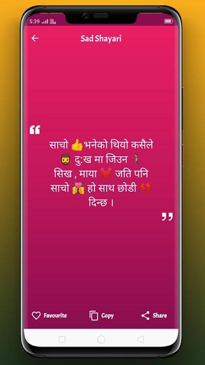 Nepali Shayari - ( Nepali Shayari 2019 ) – (Android Apps