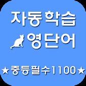 자동학습 영단어(중등필수1100)