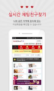 클럽5678 - 실시간 채팅, 목소리듣고 빠른만남, 얼굴보고 영상대화하는 어플 - náhled