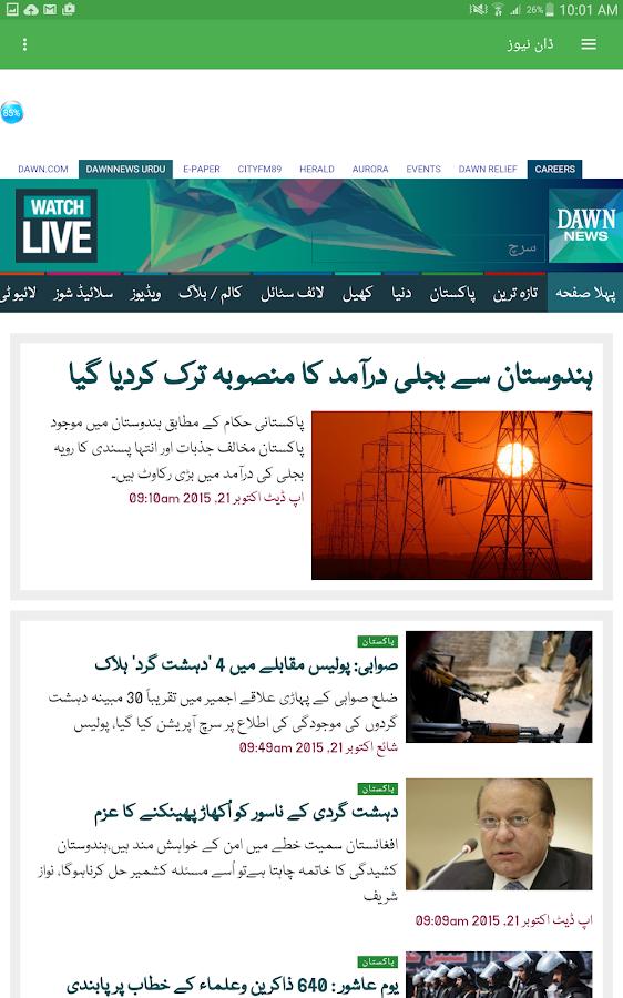 negative role of media in pakistan essay in urdu