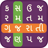 Word Search Gujarati
