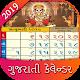 Gujarati Calendar 2019 for Android