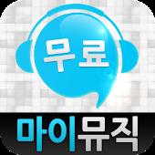 마이뮤직 - 무료음악, 뮤직비디오