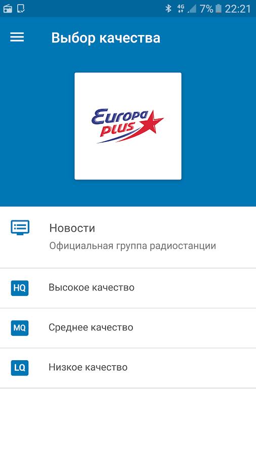 РостовнаДону  список радио  Слушать онлайн