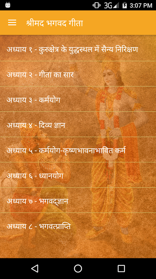 Shrimad Bhagavad Gita - All lessons in Hindi - Android ...