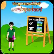 Learn Simple Sanskrit Words