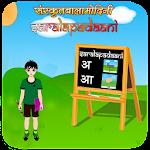 Learn Simple Sanskrit Words Icon