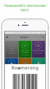 Boomerang - дисконтная система- screenshot thumbnail