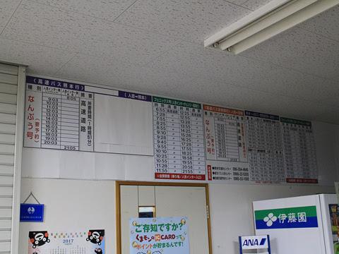 産交バス 人吉 人吉産交待合室_04