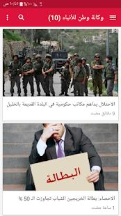 أخبار فلسطين اليوم - náhled