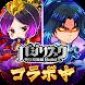 三国ドライブ 三国武将×リアルタイム対戦RPG - Androidアプリ