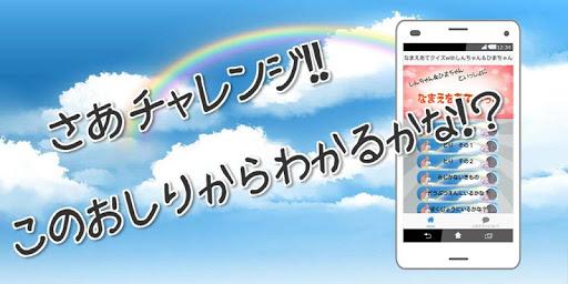 動物探検forクレヨンしんちゃんなまえあて幼児無料アプリ英語