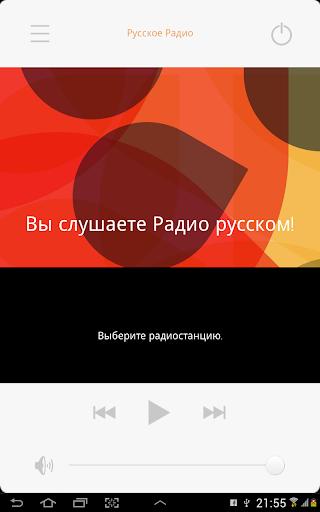 Pусское Радио