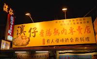 溪仔香腸熟肉