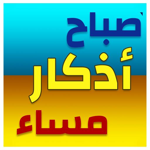 اذکار صباح و مساء و بعد الصلاة التطبيقات على Google Play