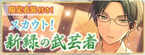 【あんスタ】「スカウト!新緑の武芸者」開始!