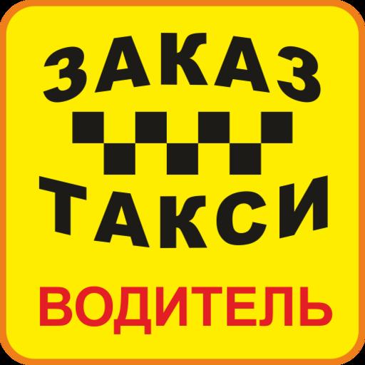 ЗАКАЗ ТАКСИ водитель icon
