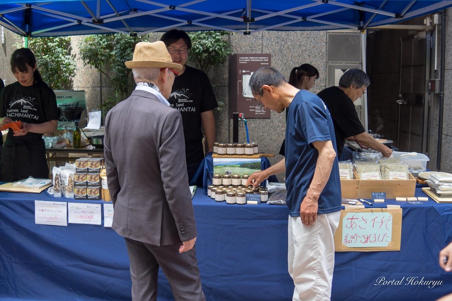 岩手県八幡平のマッシュルーム&わんだい高原蕎麦&はちみつ(そば)
