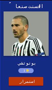 كرة القدم أسماء لاعبي الفرق - náhled