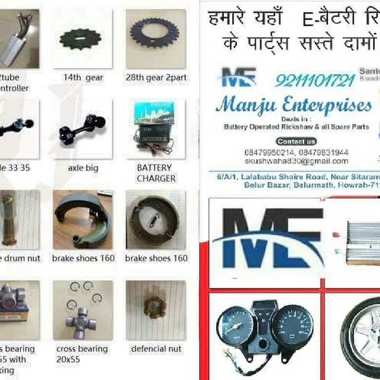 Manju Enterprises - Automobile Spare parts Wholesaler in Kolkata