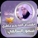 اناشيد منصور السالمي كامله بدون نت icon
