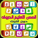 قصص حروف و أناشيد تعليم أطفال icon
