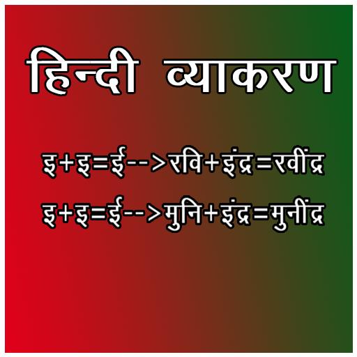 Hindi Grammar (हिन्दी व्याकरण) - Apps on Google