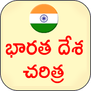 Indian History Telugu