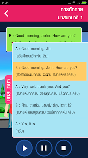 English Conversation 1 Free- screenshot thumbnail