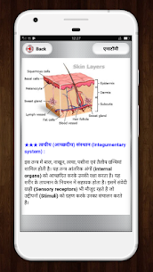 Medical Knowledge App in Hindi Apk Latest Version Download For Android 2
