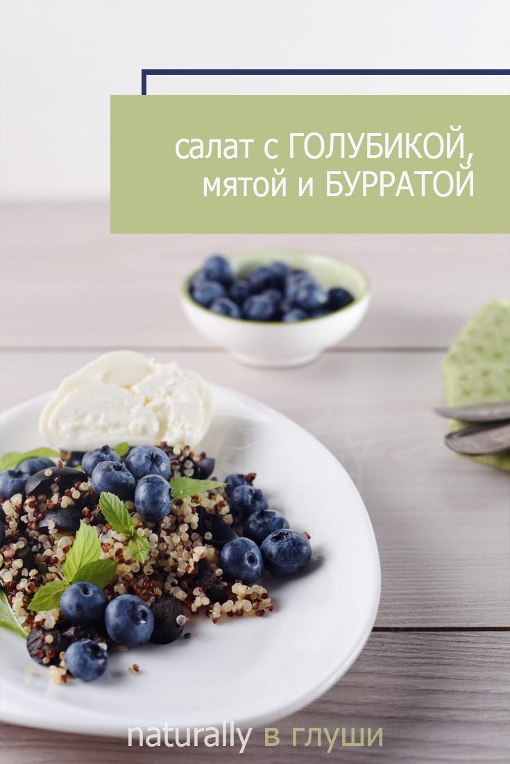 Салат с голубикой, мятой и бурратой | Блог Naturally в глуши