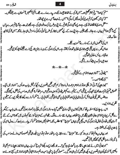 Bisat e Dil Social Romantic Urdu Novel/Amna Riaz – (Android Apps
