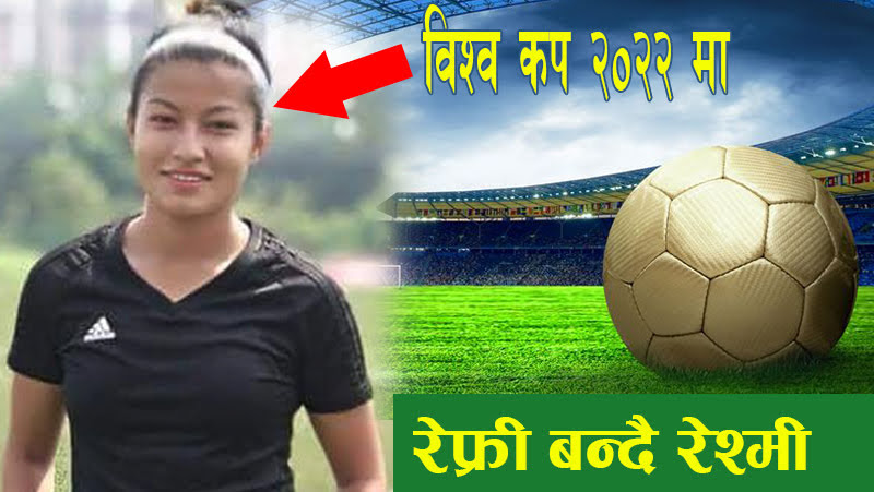 विश्वकपमा नेपालीमूलकी भाग्यमानी युवती रेफ्री बन्दै (भिडियोसहित)