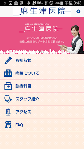 麻生津医院アプリ