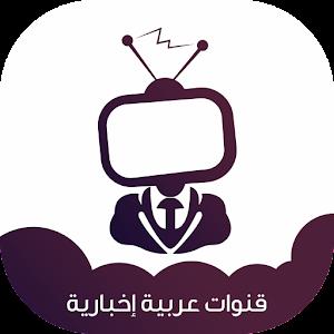 قنوات إخبارية عربية بث مباشر for PC